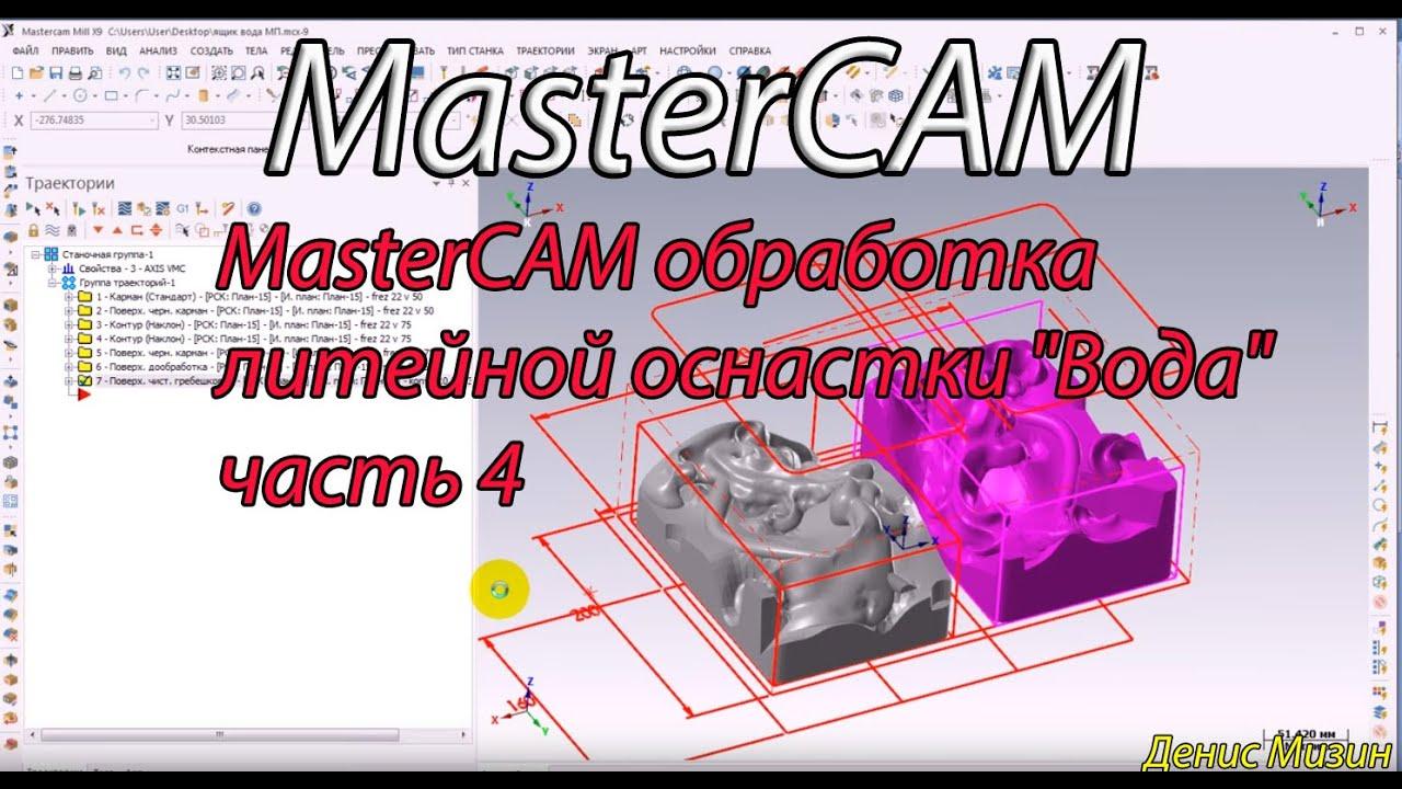 master cam x9 нарусском языке