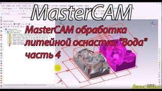MasterCAM X9 /Часть 4