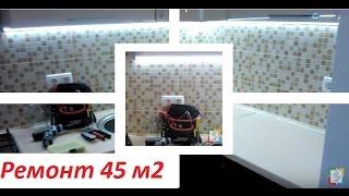 LED Подсветка на кухне. Ремонт 45 м2(LED Подсветка на кухне. Ремонт 45 м2 Диодная полоса 12 вольт смонтирована в алюминиевом корпусе с матовым стекл..., 2016-03-06T13:16:52.000Z)