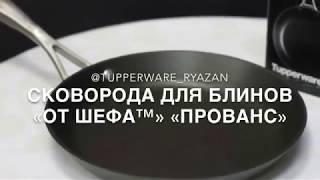 Сковорода для блинов Tupperware «Прованс» @tupperware_ryazan