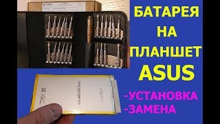 видео Ремонт планшета ASUS ZenPad 7.0 Z370C