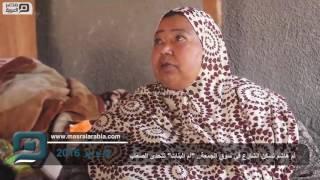 """أم هاشم.. """"أم البنات"""" زهدت الدنيا وتصارع الأمراض في """"سوق الجمعة"""""""