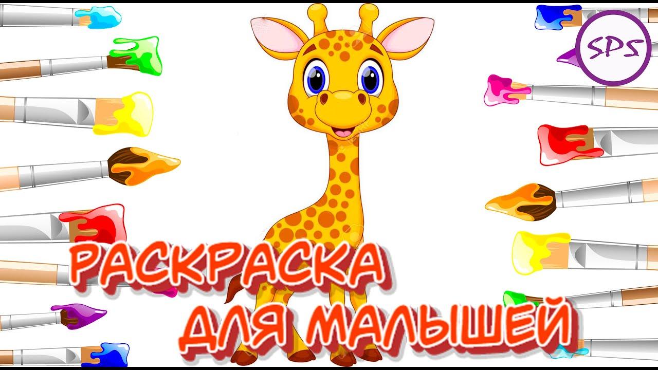 Жираф раскраска для малышей Giraffe coloring for kids 0 ...