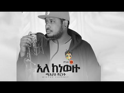 Ethiopian Music : Mikyas Cherinet ሚክያስ ቸርነት (አለ ከነወዙ) – New Ethiopian Music 2020(Official Video)