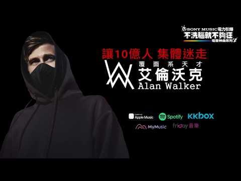 【電音神曲系列】艾倫沃克 Alan Walker / 全球迷走超級組曲