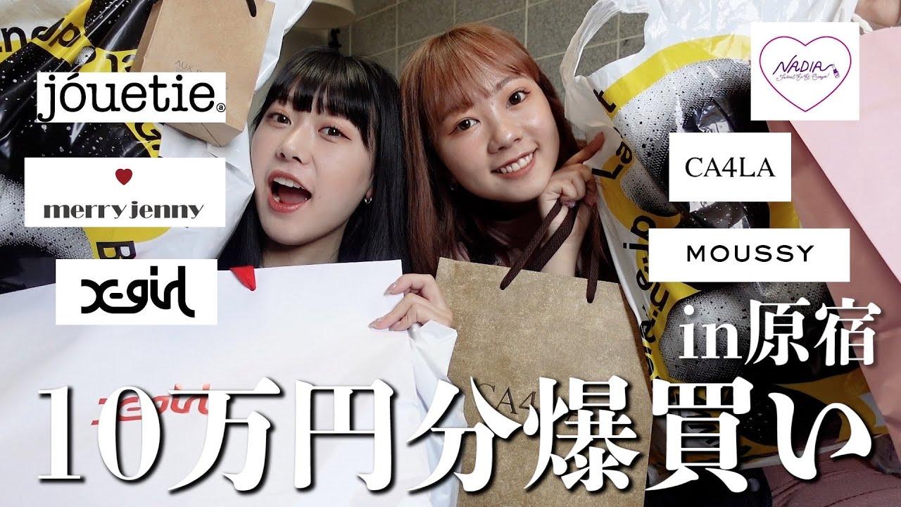 原宿で夏服10万円分爆買いしちゃった!!👕💞