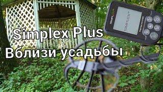 Приехали на старую усадьбу с двумя Noktau0026Makro Simplex Plus. Коп в лесу симплекс+