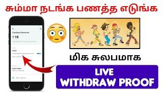 🚶Walk and Earn Money Tamil / Live Proof Added / Paytm Earning App / Earning Bazaar Tamil