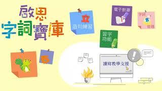 Publication Date: 2020-12-07 | Video Title: 啟思字詞寶庫