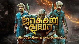 Jackson Durai   Making of the Movie   Latest Tamil  Movie   Sirappu Nigazhchi   Kalaignar TV