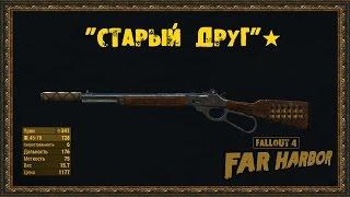 Fallout 4 Far Harbor - Уникальное оружие - Старый друг