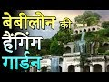 ब ब ल न क ह ग ग ग र डन Hanging Gardens Of Babylon Amazing Facts mp3