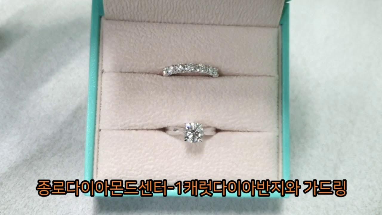 우신1캐럿다이아몬드 반지와 1부다이아몬드 가드링