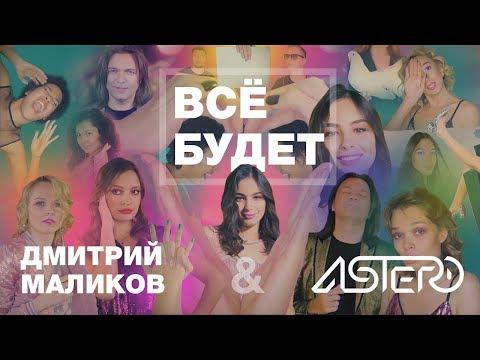 "Дмитрий Маликов & ASTERO ""ВСË БУДЕТ"""