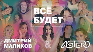 Смотреть клип Дмитрий Маликов & Astero - Всë Будет