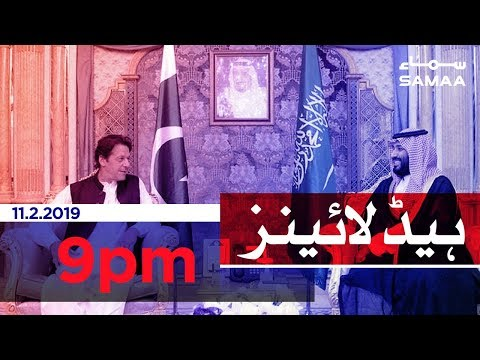 Samaa Headlines - 9PM - 11 February 2019