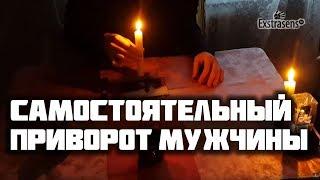 Приворот мужчины по фото в домашних условиях(Подробное описание обряда и отзывы, смотрите по ссылке - http://exstrasens.tv/video/privorot-muzhchinyi-po-foto-v-domashnih-usloviyah-r6/, 2015-12-05T23:06:11.000Z)