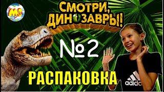 Дивись динозаври, Частина 2. Розпакування 15 карток Діксі з динозаврами