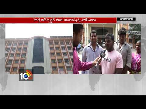 Health Inspecter Ravi Makes Fraud In The Name of Employeement In Gandi Hospital |  Hyd | TS | 10TV