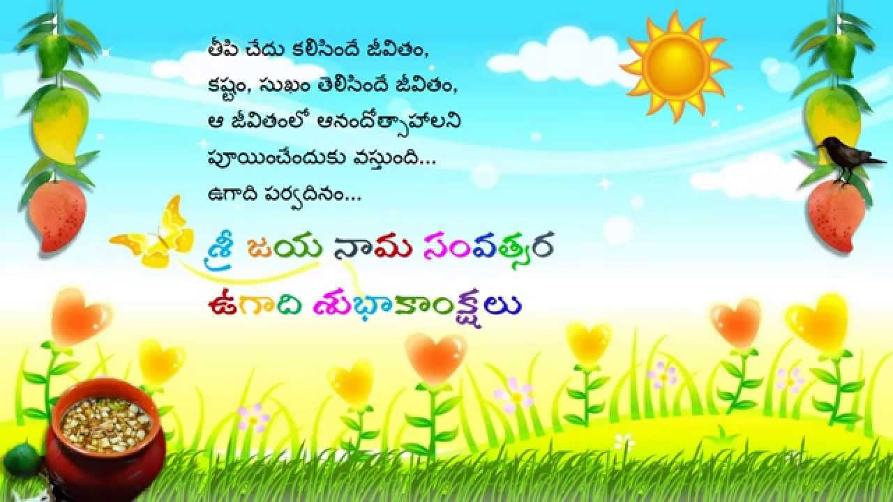 Sri Jayanama Samvatsaram Ugadi Greetings Ecard E Greeting Youtube