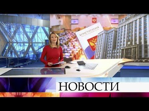 Выпуск новостей в 15:00 от 27.01.2020