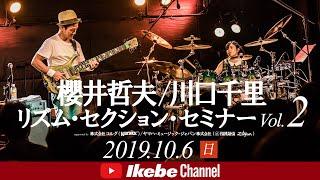 櫻井哲夫 & 川口千里 リズム・セクション・セミナー Vol.2 ダイジェスト(2019年10月6日)