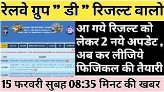 Railway group d result 2018 Big Update    Rrb group d 2018 result, rrb result 15 February New update