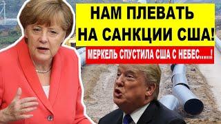 Срочно! Меркель при всех СЛОМАЛА санкции США.! Северный поток - 2 будет ДОСТРОЕН..!