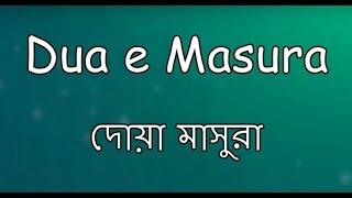 Dua E Masura in Namaz | দোয়া মাসুরা | Allahumma inni zalamtu nafsi zulman | Duaa Masurah or Masoora