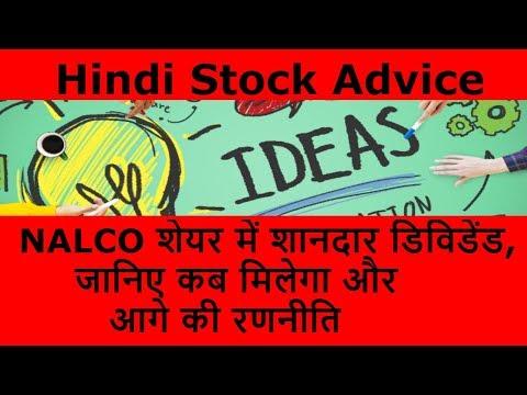 NALCO शेयर में शानदार डिविडेंड, जानिए कब मिलेगा और आगे की रणनीति