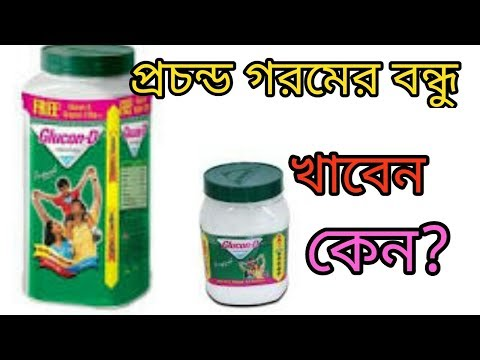 Glucon -D Healthy Drinks in bangla /instant Energy /Faster Energy 2018