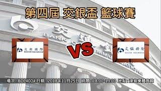 第四屆交銀盃籃球賽 - 交銀國際 vs 交銀保險