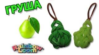 ГРУША из резинок на рогатке. Овощи и фрукты из резинок | PEAR Rainbow Loom