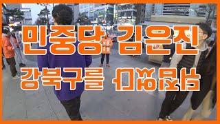 민중당 김은진!! 강북구 뒤집었다!!!