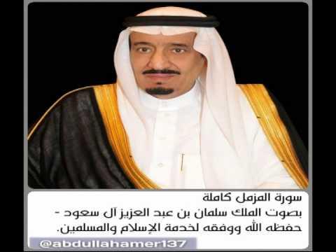 تلاوة نادرة للملك سلمان بن عبدالعزيز سورة المزمل King Salman Recitation Rare Youtube