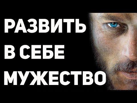 Как развить в себе мужские качества. Мужское воспитание и преодоление страхов - путь воина. А.Беляев