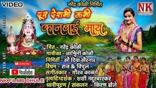 Dur Deshani Uni Kanbai May || Suparhit Kanbai Song 2018 || Ashwini Koli
