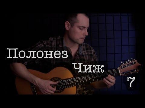 Полонез (Чиж) семиструнная гитара
