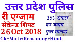 Up police constable Re-Exam second shift paper solution 26 oct 2018/up police Re-Exam paper 26 oct