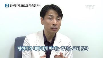 [기획취재] 임신 중 약물 복용, 괜찮을까?
