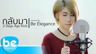 กลับมา - 2 Days Ago Kids | Covered by Be Elegance