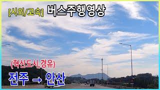 [시외버스/고속버스] 전주시외버스터미널 → 안산터미널 …