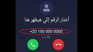ازاي تسجل على برنامج iTel Mobile Dialer وازاي تتصل بيه وازاي تظهر رقمك مخفي او برايفت screenshot 3