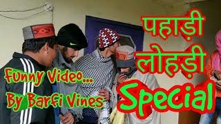 पहाड़ी Lohari Special | BARFI VINES |Himachali Comedy|Kangra Comedy|Pahari Funny Video|Pahari Lohari