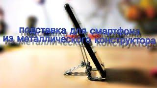 как сделать подставку для телефона из металлического конструктора///Egor4ik