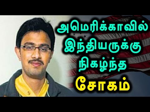 Racial Attack On Indian Software Engineer in US- Oneindia Tamil