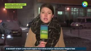 Взрыв у библиотеки: петербуржцы рассказали о запахе марганцовки - МИР24