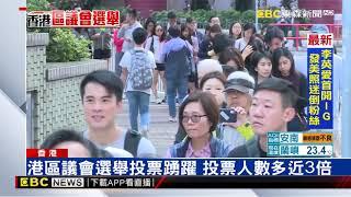 Publication Date: 2019-11-24 | Video Title: 排隊人龍綿延百公尺 港登記投票人數多39萬