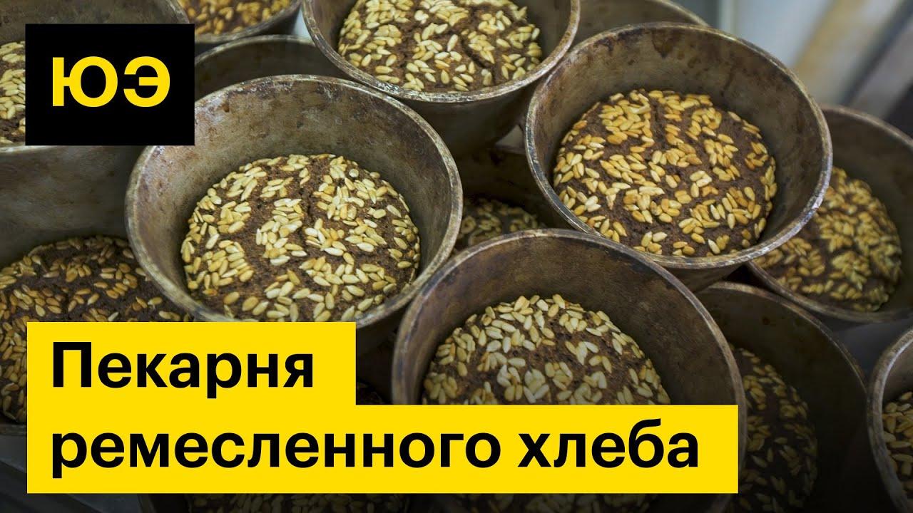 Юнит-экономика: пекарня ремесленного хлеба