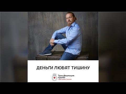 Деньги любят тишину. Дмитрий Троцкий